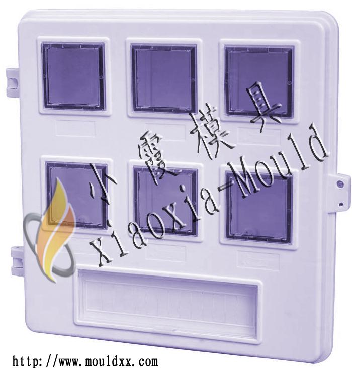 电表箱模具 模具冷却系统设计:冷却系统的设计是一项比较繁锁的工作,即要考虑冷却效果及冷却的均匀性,又要考虑冷却系统对模具整体结构的影响冷却系统的具体位置及尺寸的确定;重点部位如动模或镶件的冷却;侧滑块及侧型芯的冷却;冷却元件的设计及冷却标准元件的选用。我们公司在模具设计时就开始分析这些一系列问题,模具采用循环水的方式在模具内部每一个部位流动,降低注塑时的冷却时间,提高产品的生产效率,大大降低生产成本。 模具的保养: 模具保养比模具维修更为重要,模具维修的次数越多,其寿命越短;而模具保养得越好,其使用寿命就