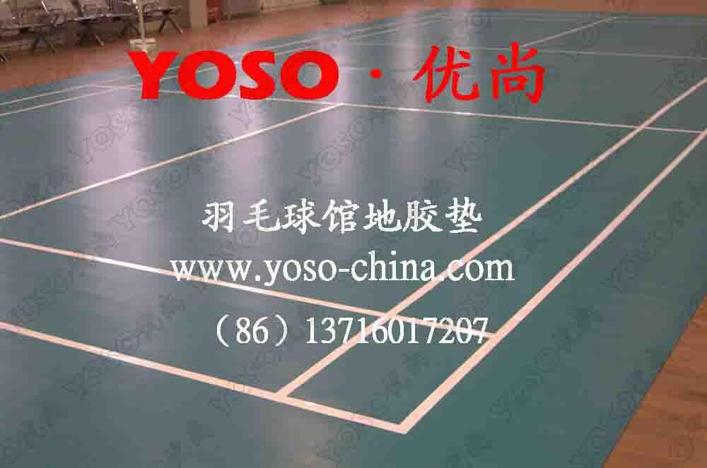 羽毛球场地地板2