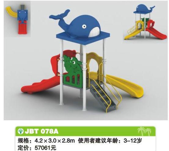 幼儿园配套设备,儿童玩教具,木质益智玩具,大型游艺系列,组合滑梯