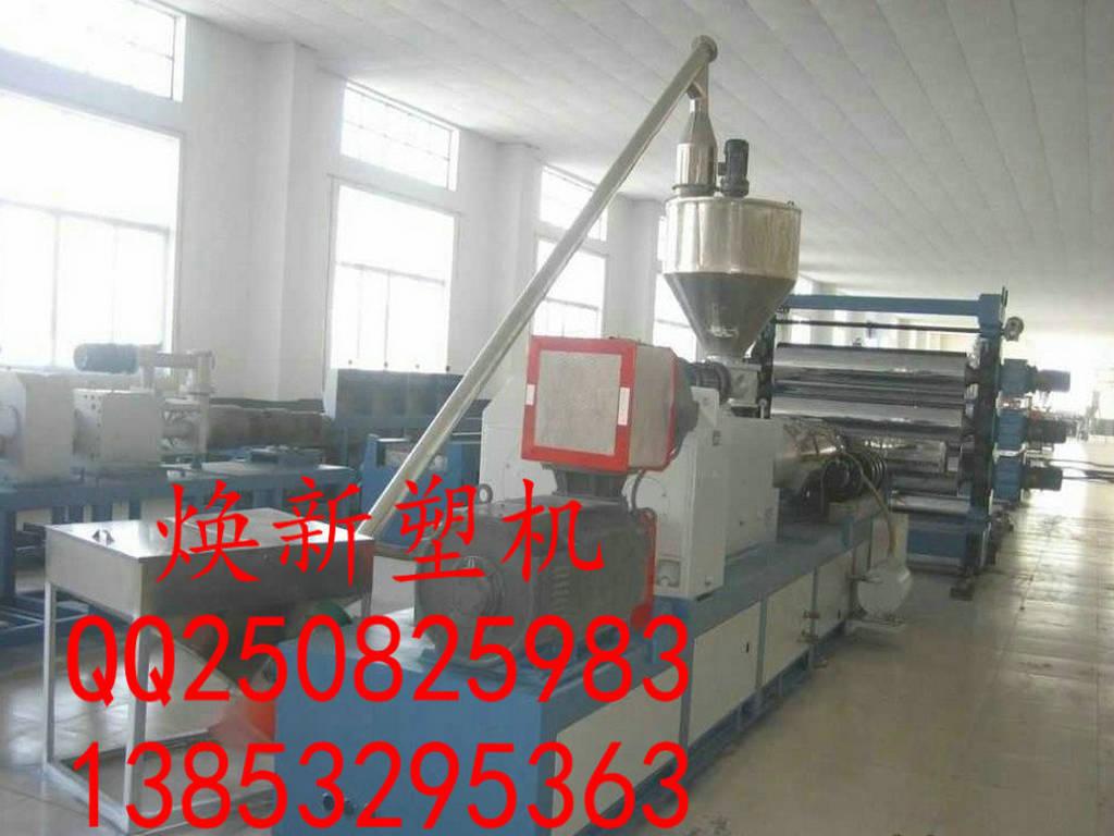 PVC塑料片材生产线