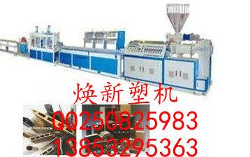 高分子装饰线条机械设备厂家/价格/多少钱