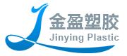 东莞金盈塑胶原料有限公司