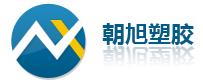 东莞朝旭塑胶原料有限公司