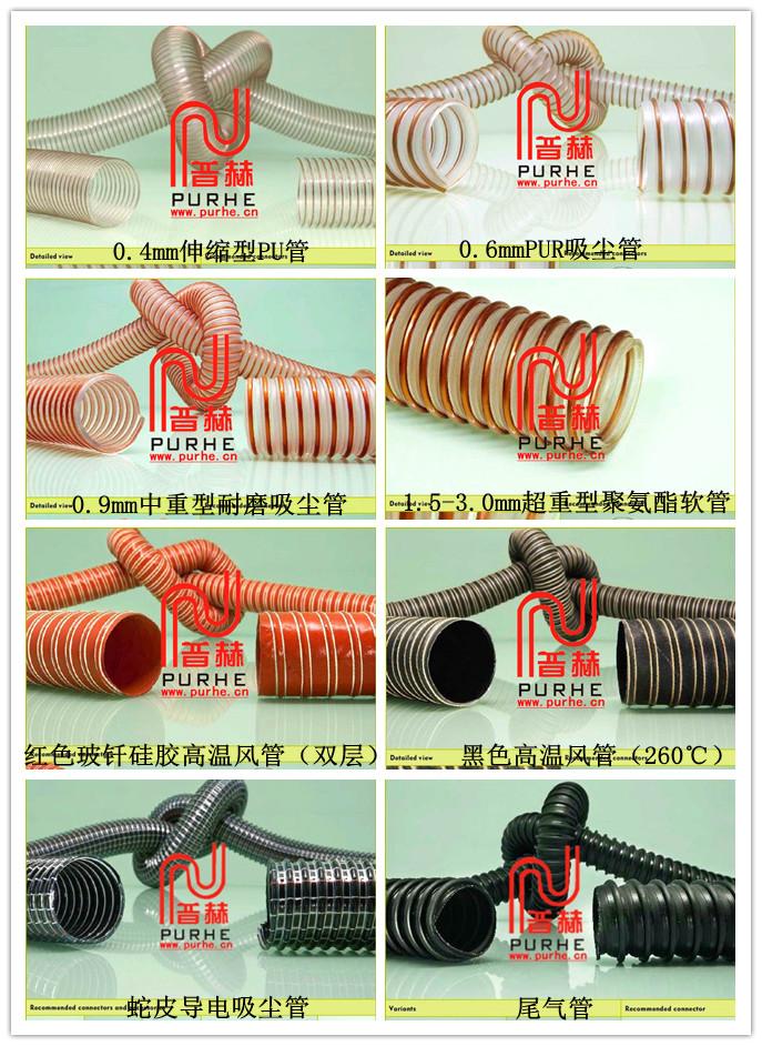 聚氨酯软管/PU伸缩软管/食品级PU软管