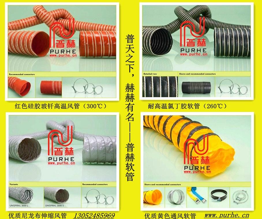 硅胶风管|红色高温风管|玻钎硅胶风管