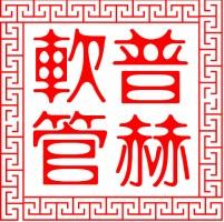 普赫贸易(上海)有限公司