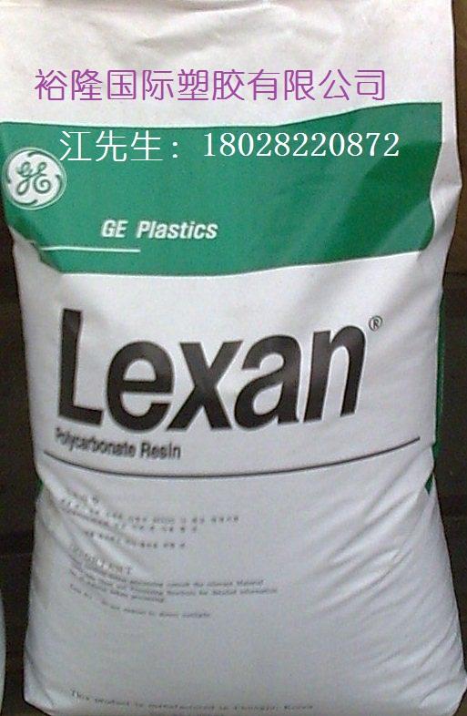 美国基础创新PC LEXAN 953A Resin - 产品展示- 裕隆(国际)塑胶有限