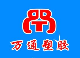 杭州万通塑胶有限公司