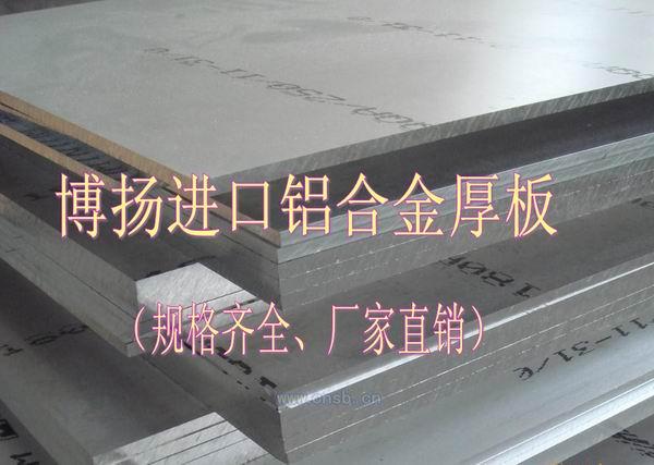 航空航天用铝材用于制作飞机蒙皮