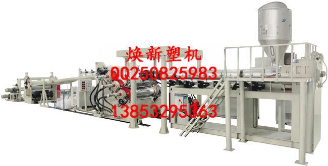 ABS片材设备/ABS片材机械/ABS片材挤出机/ABS片材生产线