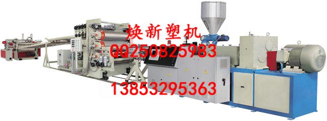 PVC板(片)材生产线