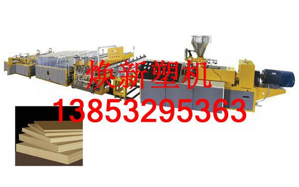 pvc木塑发泡板生产线设备