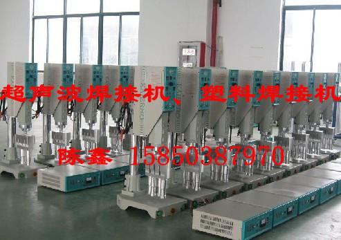 青岛超音波塑料点焊接机