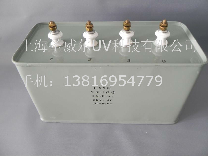 uv专用交流电容器/uv光源电容器/15uf-2kv