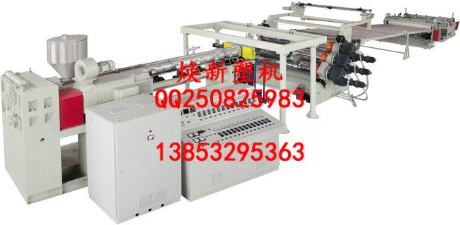 PP/PE/PS片材生产线/PP/PE/PS片材生产设备