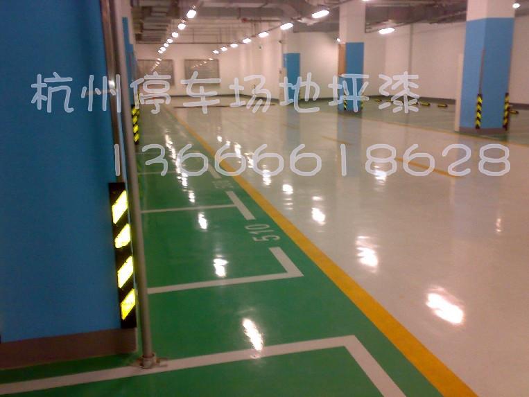 停车场环氧地板施工方案/停车场地坪漆划线施工