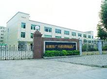 东莞市广升胶类制品厂