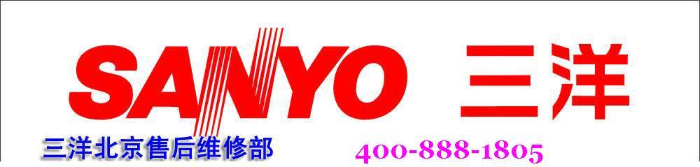 北京维修站三洋冰箱售后服务热线官方客服以诚待客 服务无止境润物细无声 三洋冰箱24小时报修热线一:400-888-1805热线二010-57273762 厂 家 特 约 维 修 中 心 保 质 保 量  北京三洋电冰箱维修电话4008-881-805优质的服务,您满意是我们的服务宗旨  好生活从三洋开始
