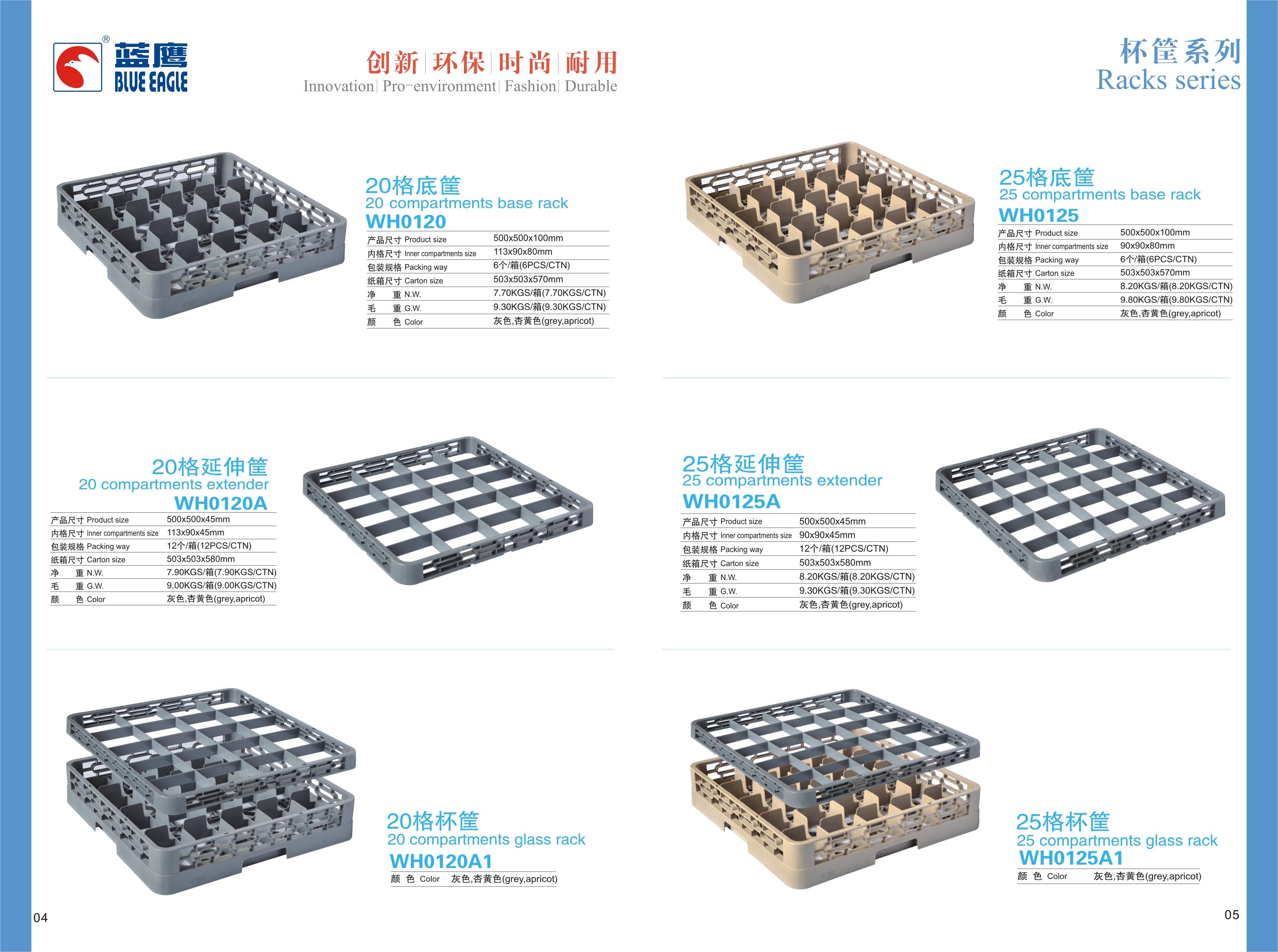 保嘉利杯筐系列由杯筐和延伸筐两部分组成,有9格,16格,20格,25格,36格,49格,刀叉平筐,64刺碟筐及相应的加高层保护架,可根据杯子的大小高低选择不同格数的杯筐,鹤山市保嘉利实业有限公司生产的是国际通用型尺寸,适用于任何一款标准型号的洗碗机。 使用方法和结构:使用非常简单方便,可以按实际需要,自由组合出安全,清洁卫生的活动储存空间。非常合适用做储蓄或晾干清洁的水杯,餐碟和餐具等。开放式的边框设计能达到完全清洁的效果。杯筐底部隔板十分坚固,不会卷曲或变形,非常好的保护杯口不受磨损。独特的环扣设计,可