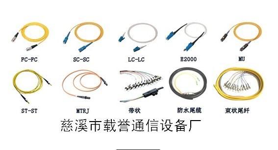 以塑胶等为传输媒介的光纤跳线;按连接头结构形式可分为:FC跳线、SC跳线、ST跳线、LC跳线、MTRJ跳线、MPO跳线、MU跳线、SMA跳线、FDDI跳线、E2000跳线、DIN4跳线、D4跳线等等各种形式。   比较常见的光纤跳线也可以分为FC-FC、FC-SC、FC-LC、FC-ST、SC-SC、SC-ST等。    单模光纤(Single-mode Fiber):一般光纤跳线用黄色表示,接头和保护套为蓝色;传输距离较长。   多模光纤(Multi-mode Fiber):一般光纤跳线用橙色表示,也有