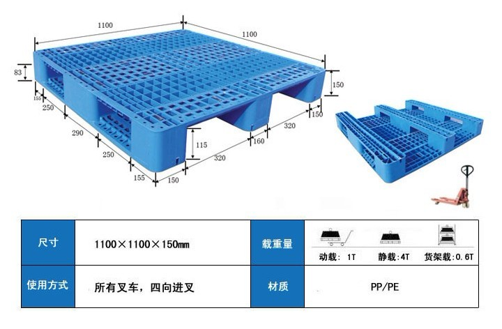 南京塑料托盘-塑料托盘生产厂家