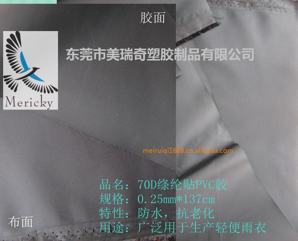 东莞市美瑞奇塑胶制品有限公司,是一家从面料生产到成品制作一体化的公司,公司拥有先进的台湾技术和设备及一批高素质专业人才,专业生产pvc夹网布、涂层夹网布;EVA夹网布;各种布料贴合PVC;PVC单胶;PVC桌布,产品可适用于:雨衣类、箱包类、充气类、船用类、矿用类、帐蓬类、医用类、广告灯箱类等产品。专业生产厂家,拥有完整、科学的质量管理体系。诚信、实力和产品质量获得业界的认可。品质居国内领先水平,.