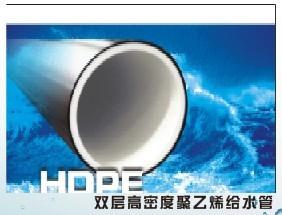 HDPE双层高密度聚乙烯给水管