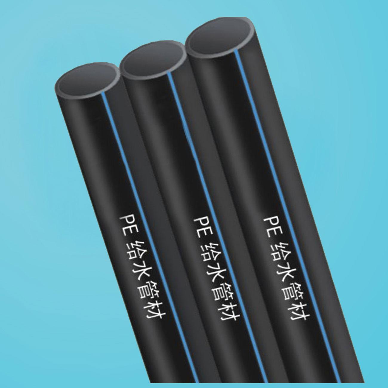供应聚乙烯(PE)给水管