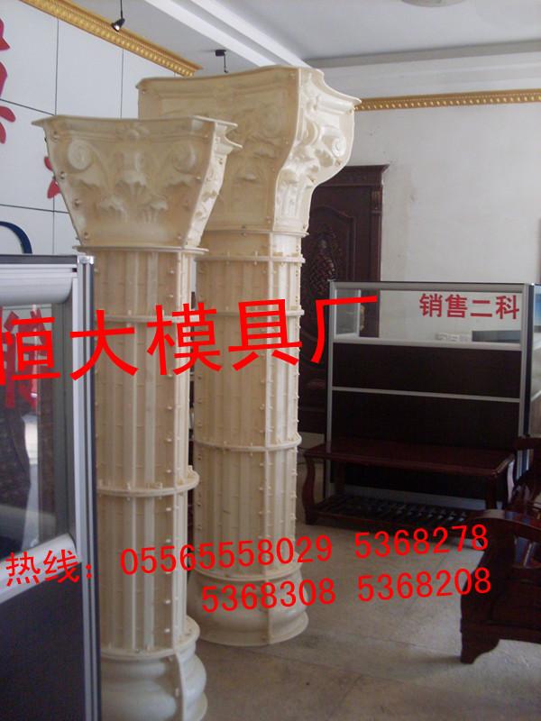 本公司研制开的模具有高温树脂软胶模和低温树脂胶衣硬模<罗马柱钢模塑料花瓶模>。其性能稳定、内壁光洁、工艺逼真,长期使用不变形、不收缩、不老化、不粘模,可以反复使用2000次以上。本模具适应范围广泛,凡适合模具成型的装饰材料均可使用,如:GRC水泥,普通水泥,有机和无机玻璃钢等,是你生产各种工艺构件的最好选择! 本公司的模具品种齐全,款式新颖,是你创业的好帮手。 免费转让制作技术,包教包.