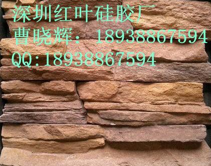 深圳文化石模具硅胶