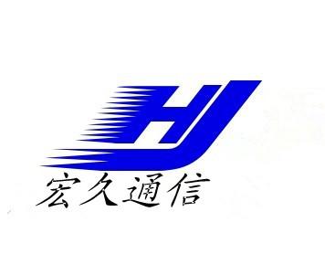 宁波宏久通信设备制作厂