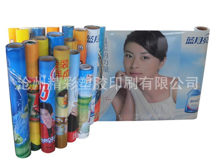 广告 帷幔/广告宣传膜/帷幔/广告膜珠光/广告围膜/堆头围膜印刷