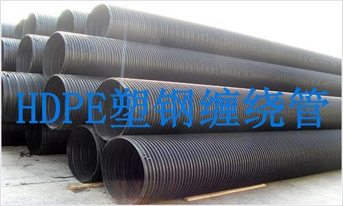 湖南湘潭聚乙烯塑钢缠绕排水管
