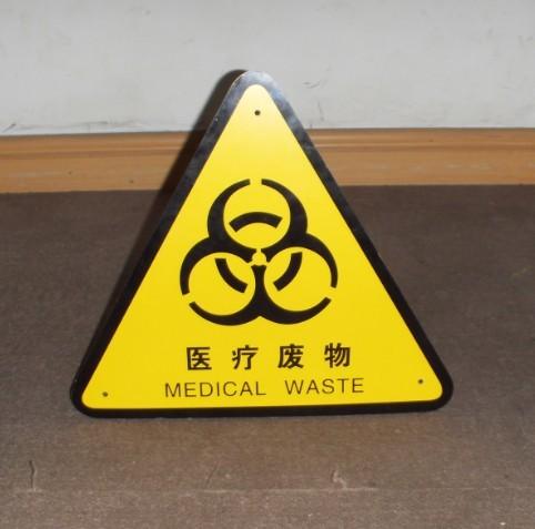 医疗废物警示标示图片