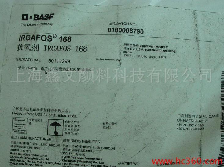 供应BASF巴斯夫抗氧化剂 IRGAFOS 168