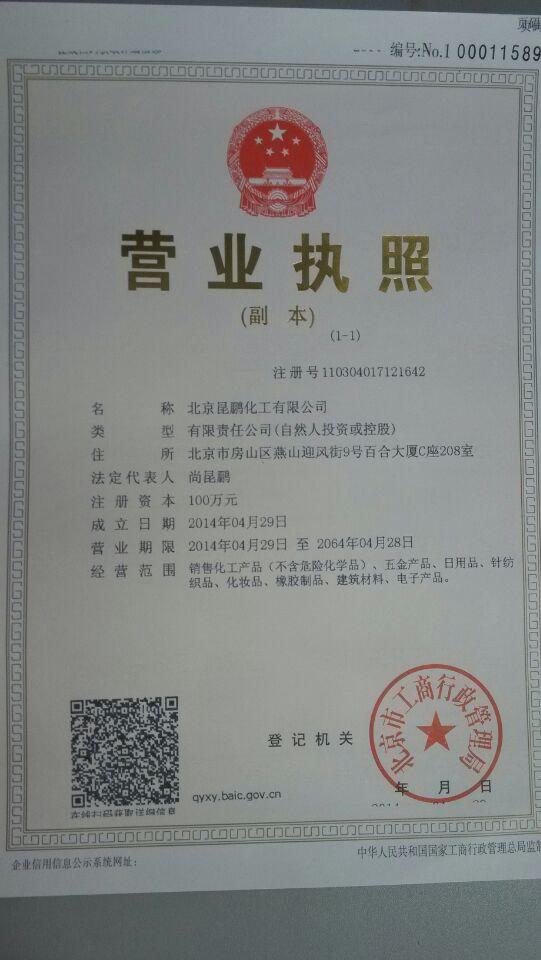 公司简介 北京昆鹏化工有限公司