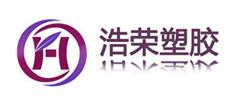 东莞市浩荣(国际)塑胶贸易行