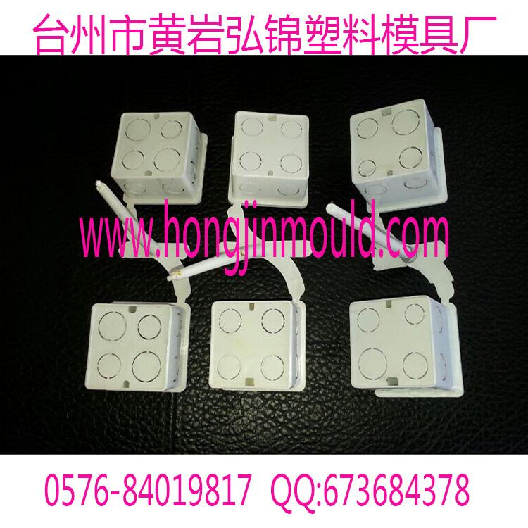 浙江台州pvc管件模具生产厂家(接线盒模具)