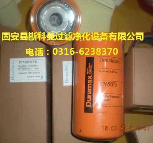 P765075唐纳森滤芯