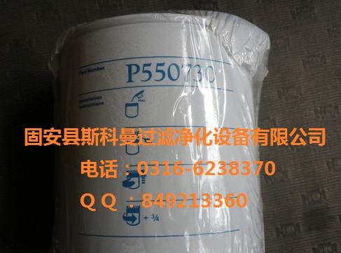 P550730唐纳森滤芯