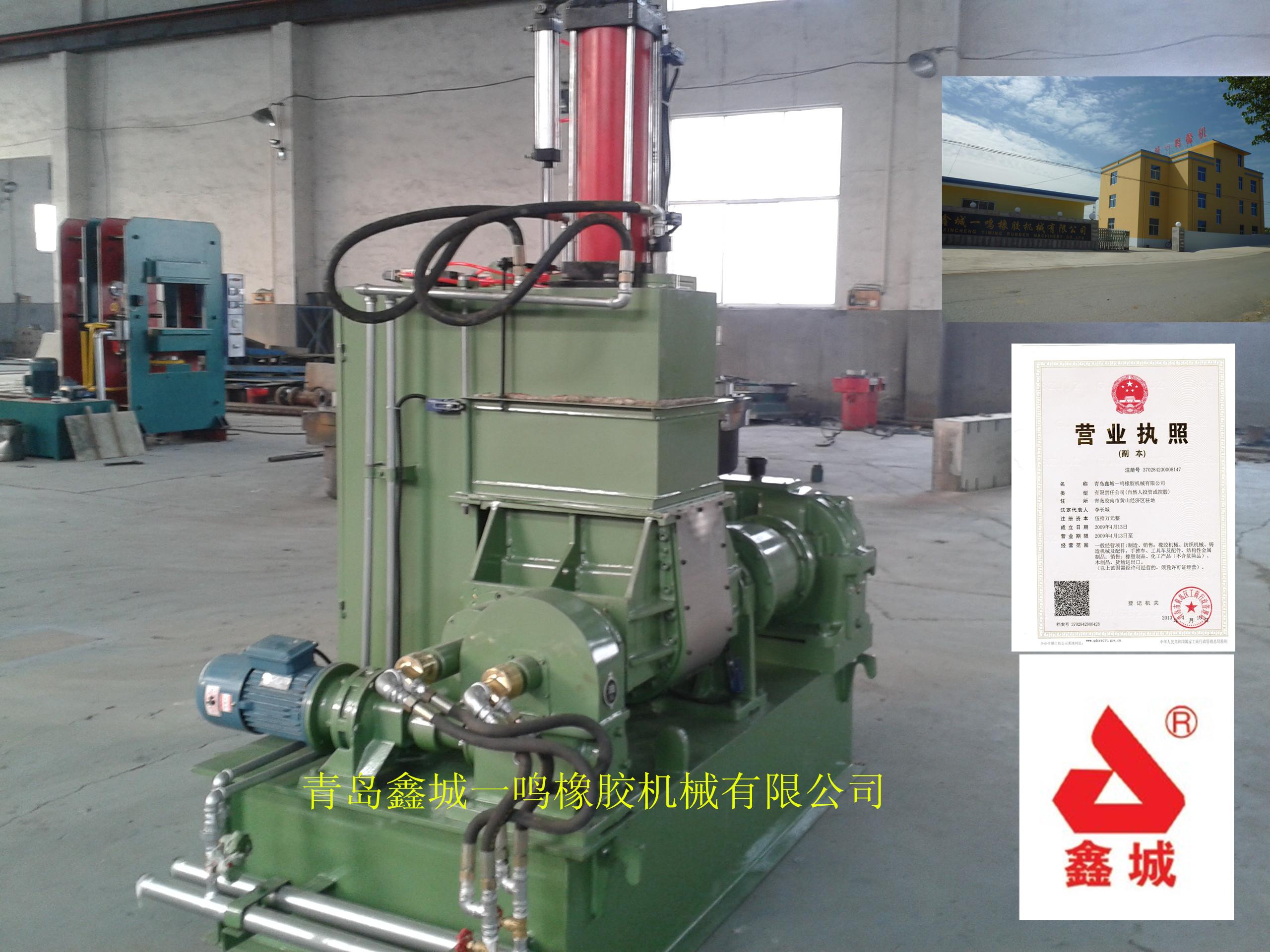 橡胶塑料密炼机_橡胶机械密炼机_全球塑胶网_优质橡胶密炼机