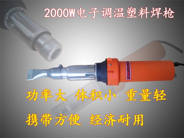 2000w塑料焊枪高温调温热风焊接枪轻便型