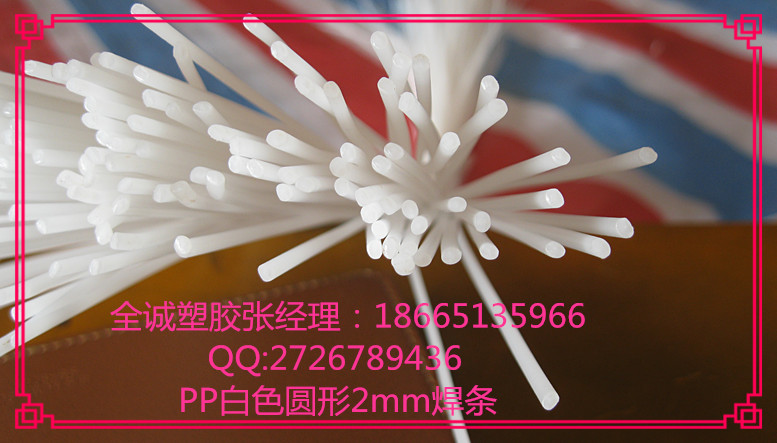 本厂位于有中国第一出口家具美誉之称——大岭山,是一家专业生产PP、PE、PVC、ABS等塑料焊条制造厂家,装备有各种塑料挤出机等国内最先进的塑料焊条生产线。产品广泛使用于环保设备、化工、包装、电镀、建筑、食品、医药等多种行业。我们专心致志,全力以赴,苦心钻研塑料焊条的生产技术,同时还把做人的道理融合到产品之中,产品如人品,从而赢得许多知心朋友,这才是我们最宝贵的财富。公司总.
