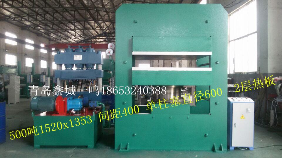 250吨1.3米框架式平板硫化机