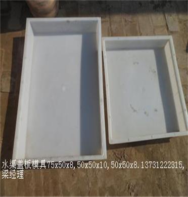 水渠盖板塑料模具厂
