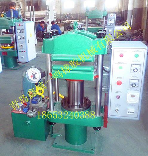 青岛鑫城橡胶平板硫化机,平板硫化机厂家,平板硫化机价格图片,优质硫化机