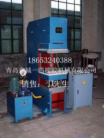 优质鑫城橡胶平板硫化机,青岛平板硫化机厂家,平板硫化机价格图片,优质硫化机