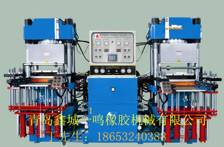 青岛鑫城唯一全自动橡胶机械 全自动快速上升开合模,前顶出,抽真空,真空注射
