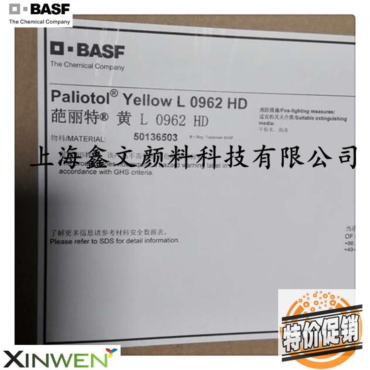 德国巴斯夫高性能有机颜料黄L0962 HD 颜料138号黄