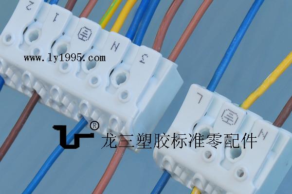 龙三塑胶标准零配件制造厂【双按压接线端子台】2